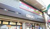 KEIHOKU 柏東口店