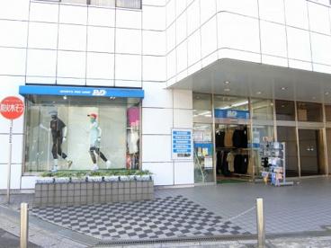 B&D 柏店の画像1