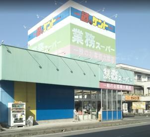 業務スーパー 甲西中央店の画像1