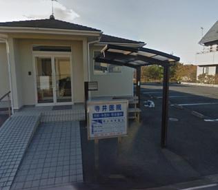 医療法人寺井医院の画像1