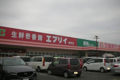 業務スーパー エブリイ御幸店の画像1
