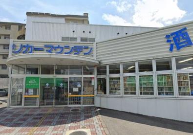 リカーマウンテン 醍醐石田店の画像1