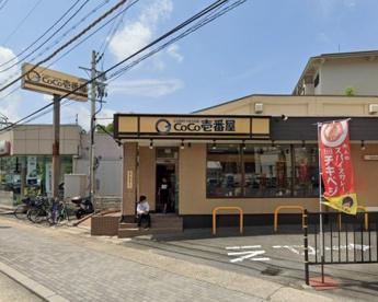 カレーハウスCoCo壱番屋 伏見醍醐店の画像1