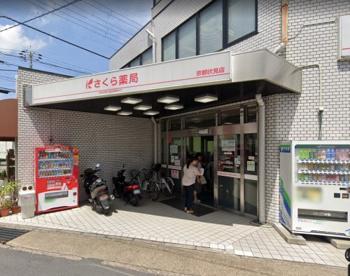 さくら薬局 京都伏見店の画像1