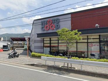京都生活協同組合 コープ醍醐石田の画像1