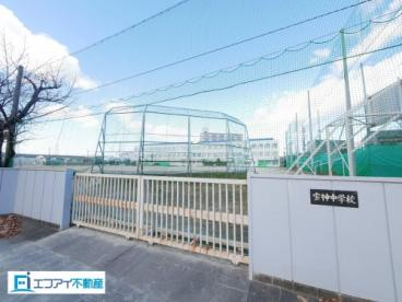 名古屋市立宝神中学校の画像1