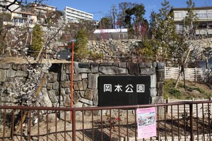 岡本公園の画像1
