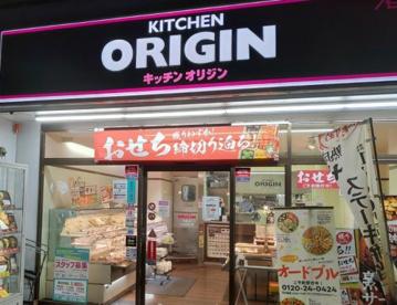 キッチンオリジン 月島店の画像1