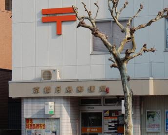 京橋月島郵便局の画像1