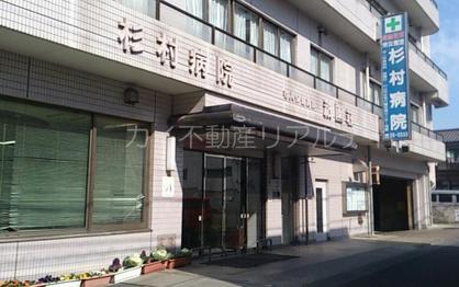 杉村病院の画像1