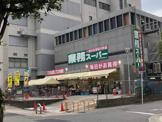 業務スーパー TAKENOKO 茨木市役所前店