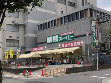 業務スーパー TAKENOKO 茨木市役所前店の画像1