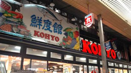 KOHYO茨木店の画像1