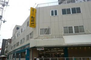 たこ一茨木店の画像1