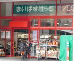 まいばすけっと 新川2丁目店