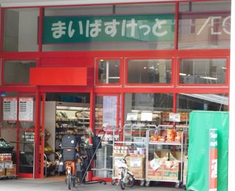 まいばすけっと 新川2丁目店の画像1