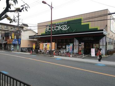 Foods Market satake 大池店の画像1