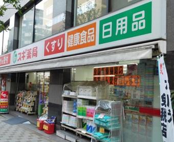 スギ薬局一番町店の画像1