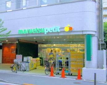 maruetsu(マルエツ) プチ 一番町店の画像1