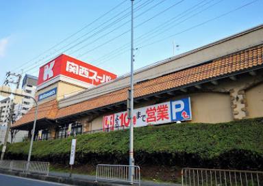 関西スーパー三島丘店の画像1