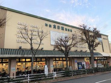 神鉄食彩館 西鈴店の画像1