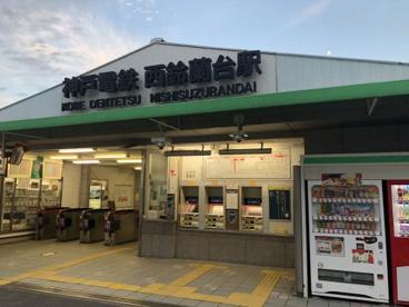 西鈴蘭台駅 の画像1