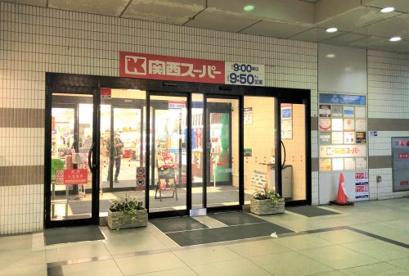 関西スーパー レ・アール店 の画像1