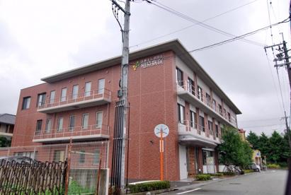 相原病院の画像1
