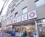 フレスコ北白川店