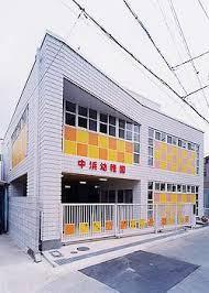 中浜幼稚園の画像1