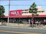 BeLX(ベルクス) 草加手代店