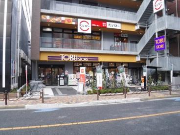 東武ストア 葛西駅前店の画像1