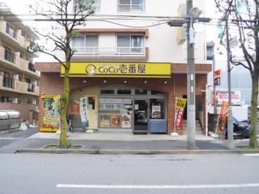 カレーハウスCoCo壱番屋 江戸川区葛西店の画像1