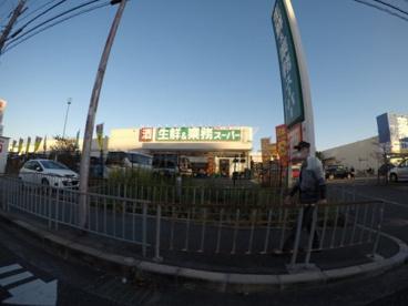 業務スーパー 千里丘店の画像1