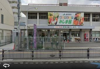 JA茨木市 JA茨木市農産物直売所「みしま館」の画像1