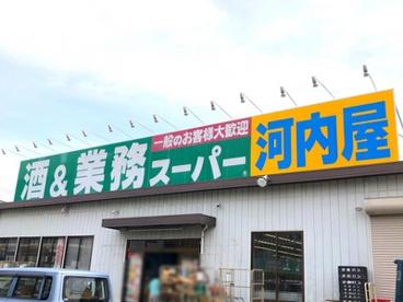 酒&業務スーパー河内屋 南柏店の画像1