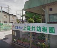 広島市立上緑井幼稚園