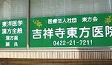吉祥寺東方医院