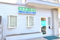 後藤歯科医院
