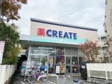 クリエイトS・Ⅾ茅ヶ崎雄三通り店