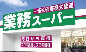 業務スーパー 三田けやき台店の画像1