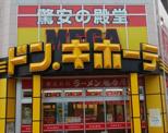 メガドン・キホーテ狩場インター店