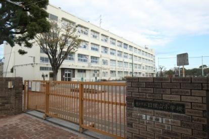 日限山小学校の画像1