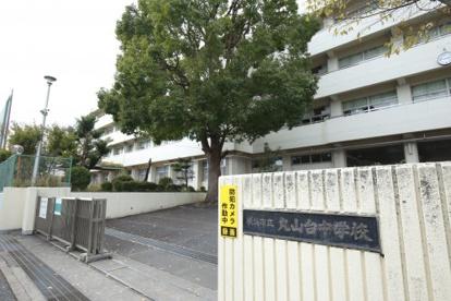 丸山台中学校の画像1