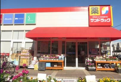 サンドラッグ 茅ケ崎浜見平店の画像1