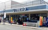 FRESCO(フレスコ) 御園橋店