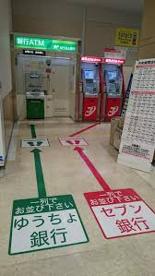 ゆうちょ銀行さいたま支店イトーヨーカドー横浜別所店内出張所の画像1