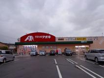 クスリのアオキ新発田豊町店