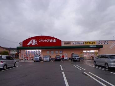 クスリのアオキ新発田豊町店の画像1