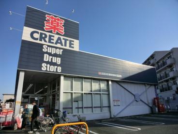 クリエイトエス・ディー海老名中新田店の画像1